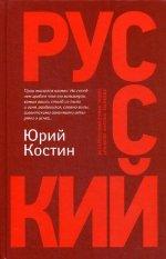 Русский: роман