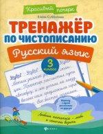 Тренажер по чистописанию.Русский язык:3 класс