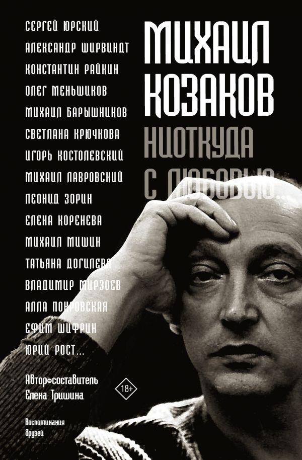 """Михаил Козаков : """"Ниоткуда с любовью..."""""""