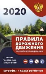 Правила дорожного движения Российской Федерации с самыми последними изменениями на 2020 год