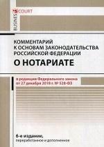 Комментарий к основам законодательства Российской Федерации о нотариате (постатейный). В редакции Федерального закона от 27 декабря 2018 года № 528-ФЗ