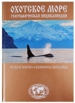 Географическая энциклопедия Охотское море