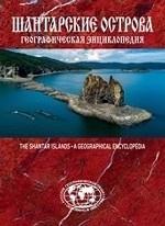 Географическая энциклопедия Шантарские острова