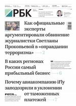 Ежедневная Деловая Газета Рбк 154-2019