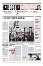 Известия 189-2019 ( Редакция газеты Известия  )