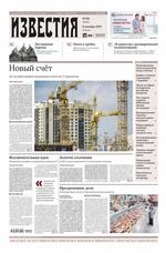 Известия 190-2019 ( Редакция газеты Известия  )
