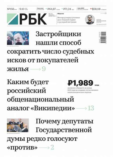 Ежедневная Деловая Газета Рбк 156-2019