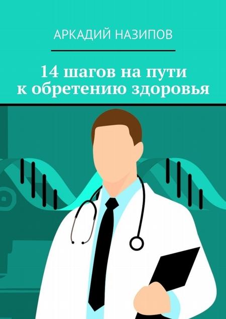 14шагов напути кобретению здоровья