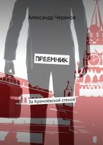 Преемник. ЗаКремлёвской стеной