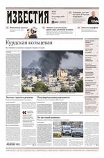 Известия 192-2019 ( Редакция газеты Известия  )