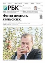 Ежедневная Деловая Газета Рбк 157-2019