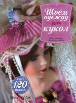 Винус Додж: Шьем одежду для кукол