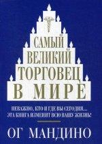 Ог Мандино: Самый великий торговец в мире. Неважно, кто и где вы сегодня… Эта книга изменит всю вашу жизнь!