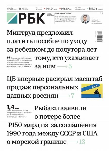 Ежедневная Деловая Газета Рбк 158-2019