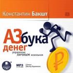 Азбука денег: управление личным кошельком