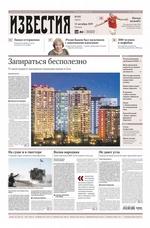 Известия 193-2019 ( Редакция газеты Известия  )