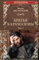 Братья Карамазовы. Роман в 2-х томах. Том 2
