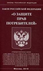 """Закон Российской Федерации """" О защите прав потребителей"""""""