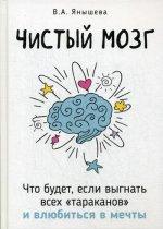 Чистый мозг. Что будет, если выгнать всех тараканов и влюбиться в мечты