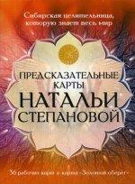 Предсказательные карты Натальи Степановой