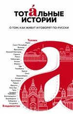 Тотальные истории. Язык и культура разных уголков России