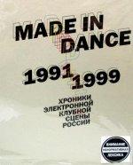 Made in Dance 1991/1999: Хроники электронной клубной сцены России