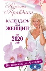 Календарь для женщин на 2020 год. 366 практик от Мастера. Лунный календарь