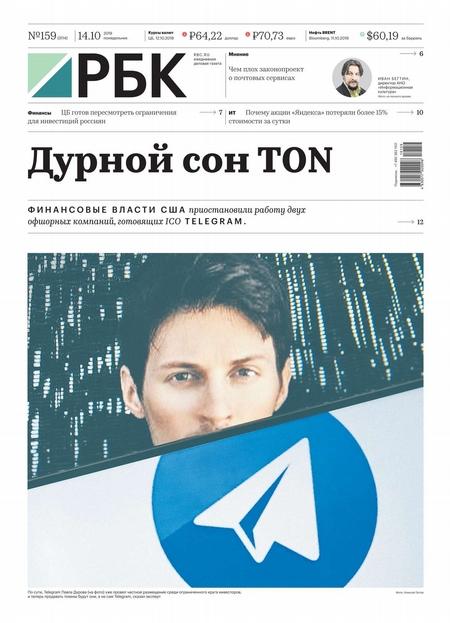 Ежедневная Деловая Газета Рбк 159-2019