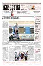 Известия 194-2019 ( Редакция газеты Известия  )