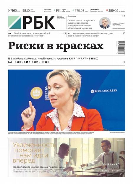 Ежедневная Деловая Газета Рбк 160-2019