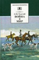 Лев Толстой: Война и мир. В 4-х томах. Том 2