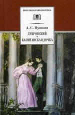 Александр Пушкин: Дубровский. Капитанская дочка