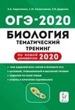 Биология. ОГЭ 2020. 9 класс. Тематический тренинг