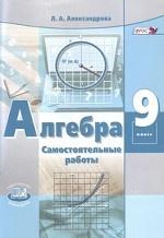Алгебра. 9 класс. Самостоятельные работы. К учебнику А. Г. Мордковича, П. В. Семенова. ФГОС