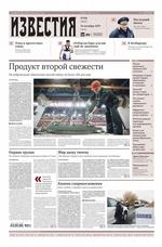 Известия 196-2019 ( Редакция газеты Известия  )