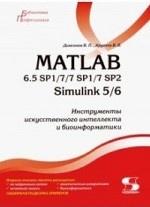 MATLAB 6. 5 SP1/7/7 SP1/7 SP2 + Simulink 5/6. Инструменты искусственного интеллекта и биоинформатики