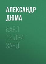Карл Людвиг Занд