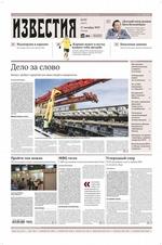 Известия 197-2019 ( Редакция газеты Известия  )