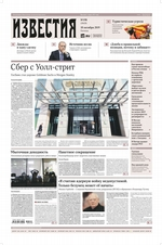 Известия 198-2019 ( Редакция газеты Известия  )