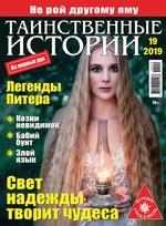 Таинственные истории №19/2019