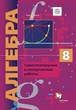 Алгебра. 8 класс. Углублённое изучение. Самостоятельные и контрольные работы. ФГОС