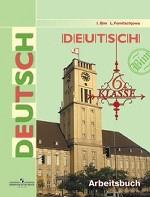Немецкий язык. Рабочая тетрадь. 6 класс