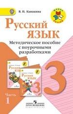 Русский язык. 3 класс. Методическое пособие с поурочными разработками. В 2 частях. Часть 1. ФГОС