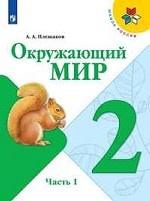 Окружающий мир. 2 класс. Учебник. В 2-х частях. Часть 1