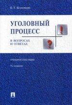 Борис Безлепкин: Уголовный процесс в вопросах и ответах. Учебное пособие