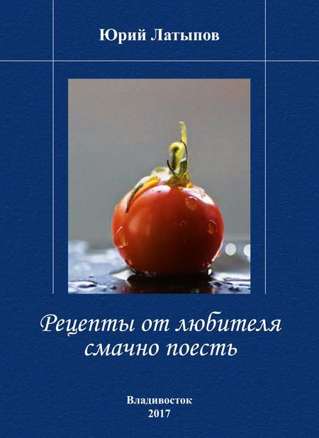 Рецепты от любителя смачно поесть
