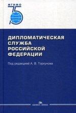 Дипломатическая служба Российской Федерации. Учебник. Гриф ФУМО 2019