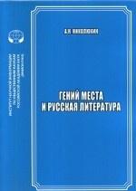 Гений места и русская литература. Сборник научных трудов