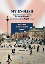 My English. Курс английского языка для продолжающих. Upper-Intermediate English Course. Учебник. В 2-х частях. Часть 2