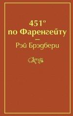 451`` по Фаренгейту (огненно-оранжевый)